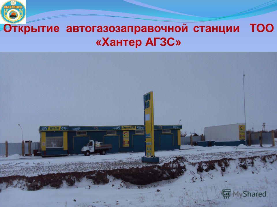 Открытие автогазозаправочной станции ТОО «Хантер АГЗС»
