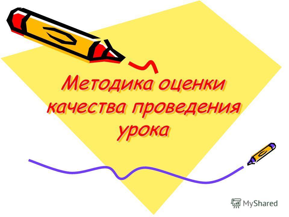 Методика оценки качества проведения урока