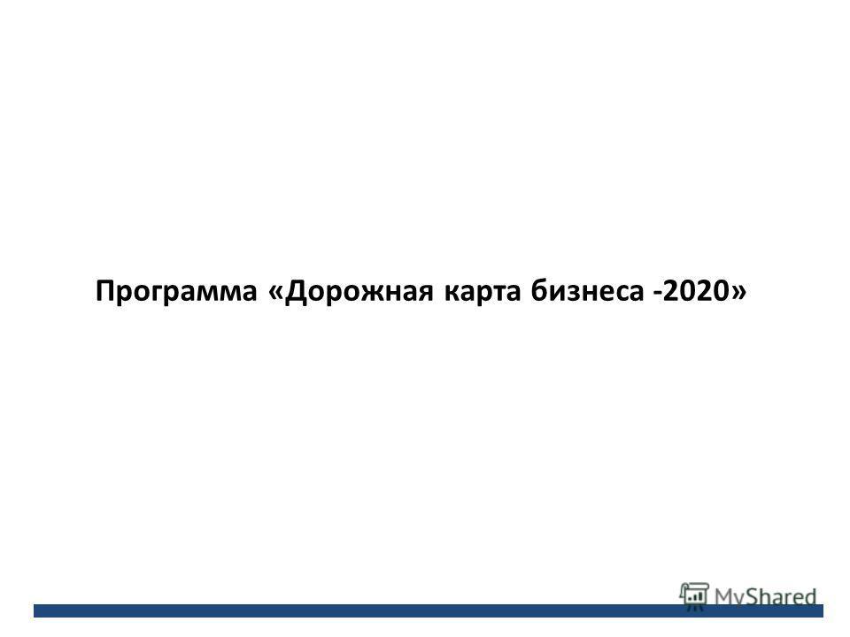 Программа «Дорожная карта бизнеса -2020»