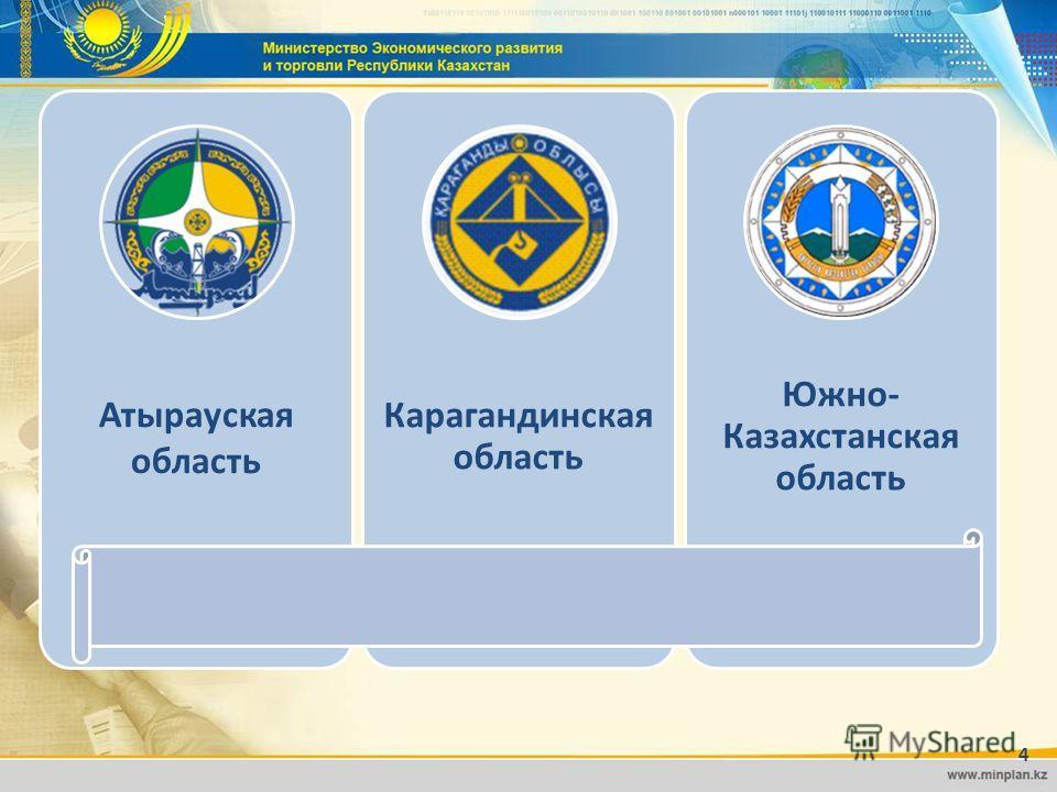 4 4 Атырауская область Карагандинская область Южно- Казахстанская область