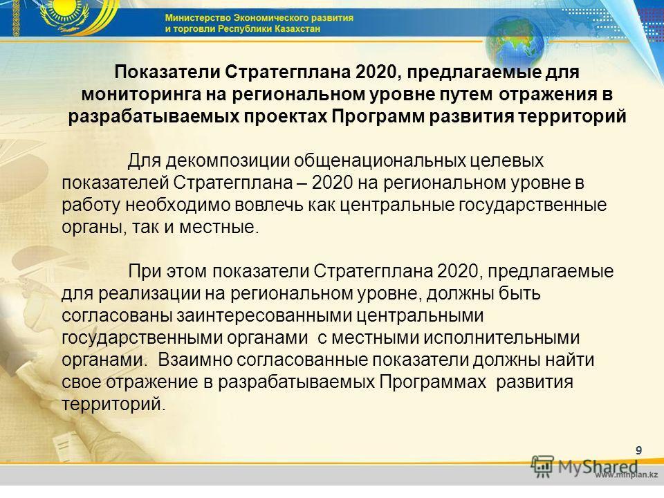9 Показатели Стратегплана 2020, предлагаемые для мониторинга на региональном уровне путем отражения в разрабатываемых проектах Программ развития территорий Для декомпозиции общенациональных целевых показателей Стратегплана – 2020 на региональном уров