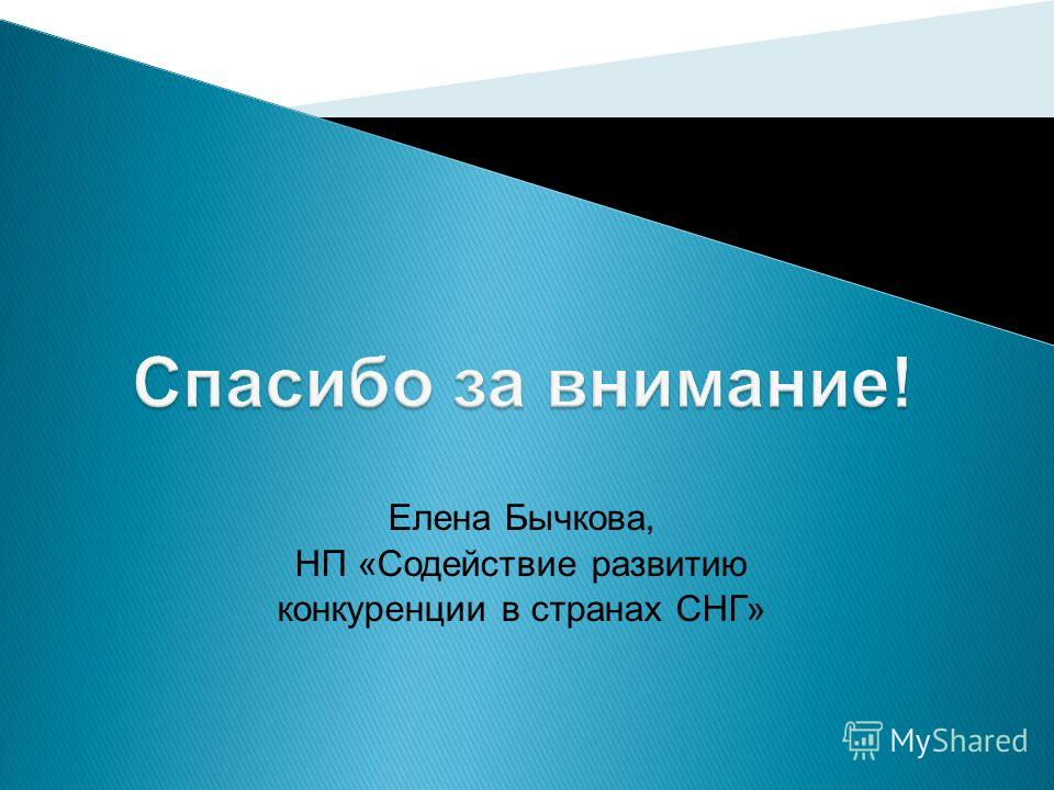 Елена Бычкова, НП «Содействие развитию конкуренции в странах СНГ»