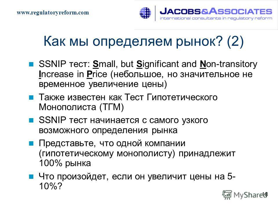 www.regulatoryreform.com 18 Как мы определяем рынок? (2) SSNIP тест: Small, but Significant and Non-transitory Increase in Price (небольшое, но значительное не временное увеличение цены) Также известен как Тест Гипотетического Монополиста (ТГМ) SSNIP