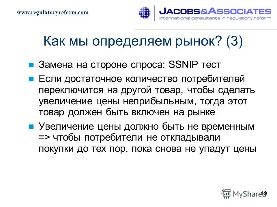 www.regulatoryreform.com 19 Как мы определяем рынок? (3) Замена на стороне спроса: SSNIP тест Если достаточное количество потребителей переключится на другой товар, чтобы сделать увеличение цены неприбыльным, тогда этот товар должен быть включен на р
