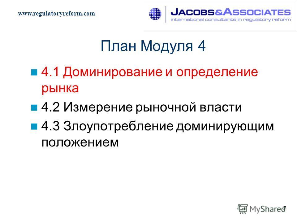 www.regulatoryreform.com 2 План Модуля 4 4.1 Доминирование и определение рынка 4.2 Измерение рыночной власти 4.3 Злоупотребление доминирующим положением