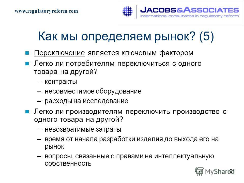www.regulatoryreform.com 21 Как мы определяем рынок? (5) Переключение является ключевым фактором Легко ли потребителям переключиться с одного товара на другой? –контракты –несовместимое оборудование –расходы на исследование Легко ли производителям пе