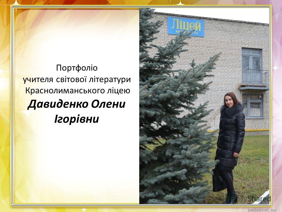Портфоліо учителя світової літератури Краснолиманського ліцею Давиденко Олени Ігорівни