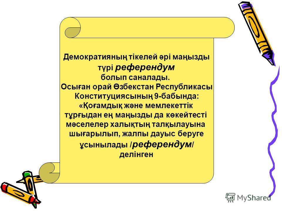 Демократияның тікелей әрі маңызды түрі референдум болып саналады. Осыған орай Өзбекстан Республикасы Конституциясының 9-бабында: «Қоғамдық және мемлекеттік тұрғыдан ең маңызды да көкейтесті мәселелер халықтың талқылауына шығарылып, жалпы дауыс беруге