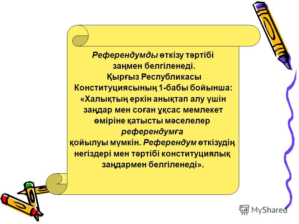 Референдумды өткізу тәртібі заңмен белгіленеді. Қырғыз Республикасы Конституциясының 1-бабы бойынша: «Халықтың еркін анықтап алу үшін заңдар мен соған ұқсас мемлекет өміріне қатысты мәселелер референдумға қойылуы мүмкін. Референдум өткізудің негіздер