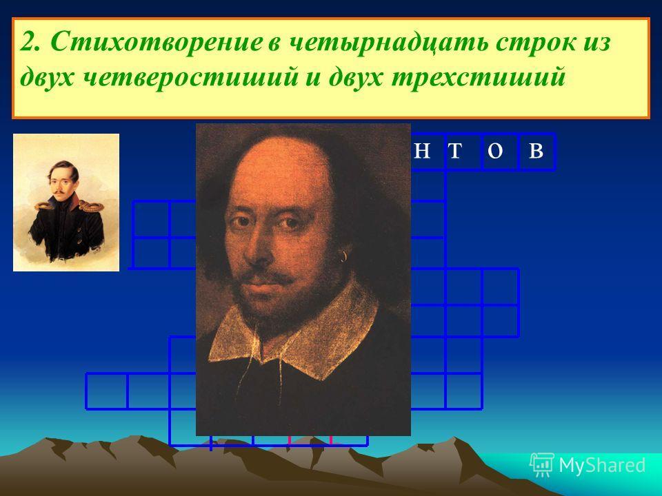 Л е р м о н т о в 2. Стихотворение в четырнадцать строк из двух четверостиший и двух трехстиший 2