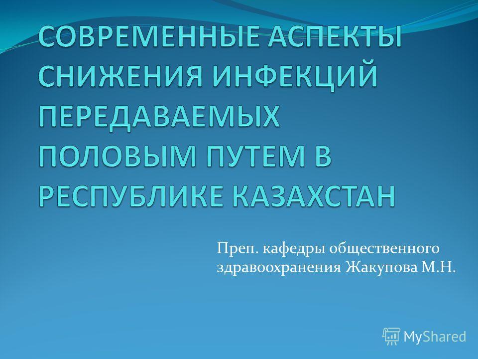 Преп. кафедры общественного здравоохранения Жакупова М.Н.