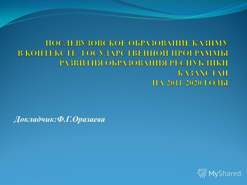Докладчик:Ф.Г.Оразаева