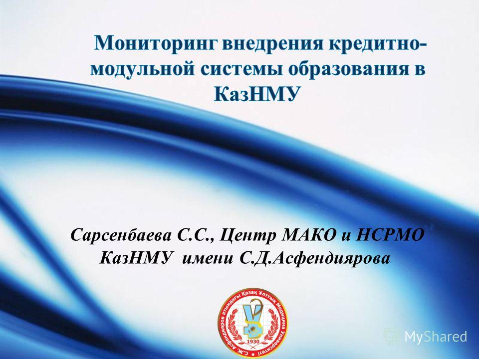 LOGO Сарсенбаева С.С., Центр МАКО и НСРМО КазНМУ имени С.Д.Асфендиярова