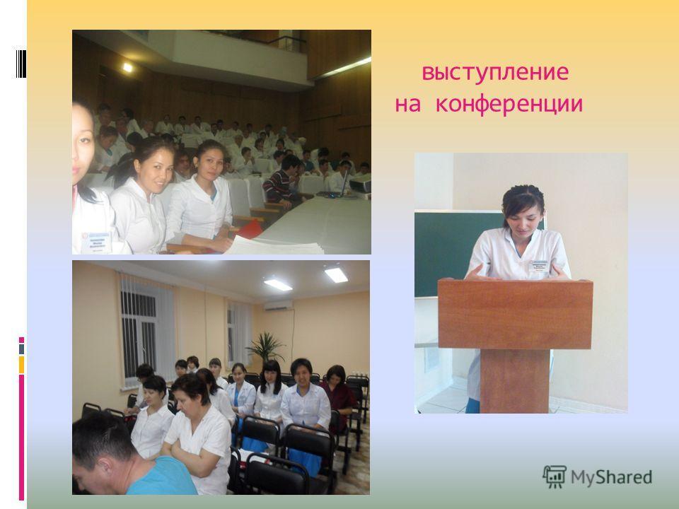 выступление на конференции