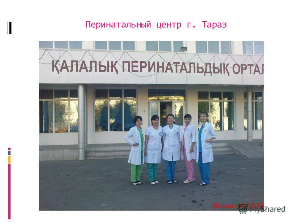 Перинатальный центр г. Тараз