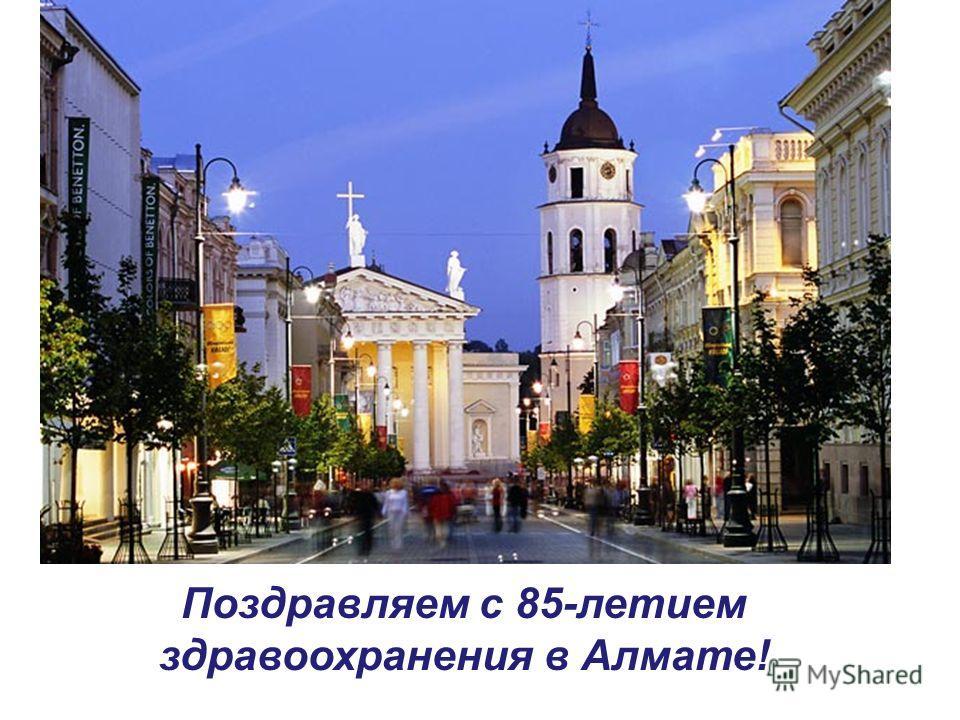Поздравляем с 85-летием здравоохранения в Алмате!