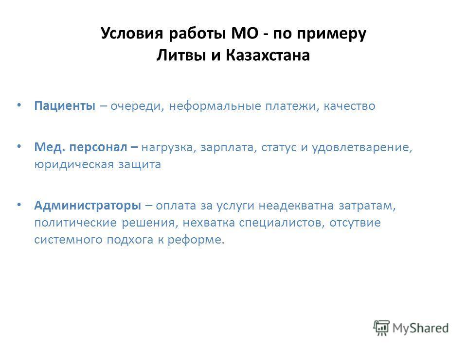 Условия работы МО - по примеру Литвы и Казахстана Пациенты – очереди, неформальные платежи, качество Мед. персонал – нагрузка, зарплата, статус и удовлетварение, юридическая защита Администраторы – оплата за услуги неадекватна затратам, политические