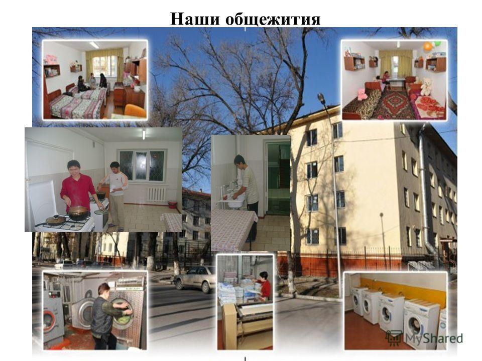 Наши общежития
