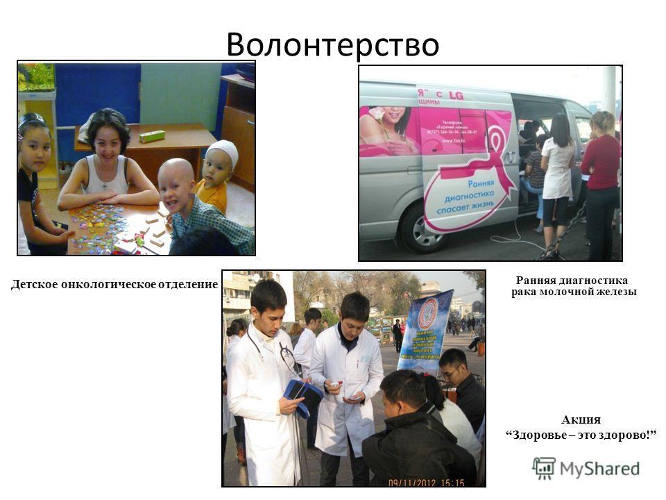 Волонтерство Детское онкологическое отделение Ранняя диагностика рака молочной железы Акция Здоровье – это здорово!