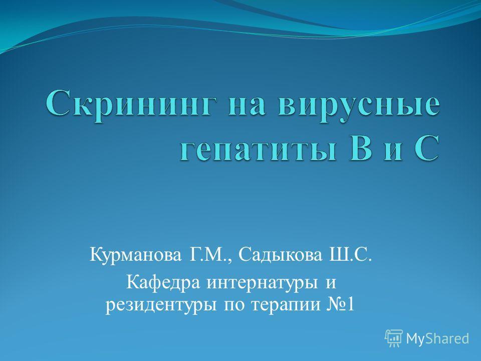 Курманова Г.М., Садыкова Ш.С. Кафедра интернатуры и резидентуры по терапии 1