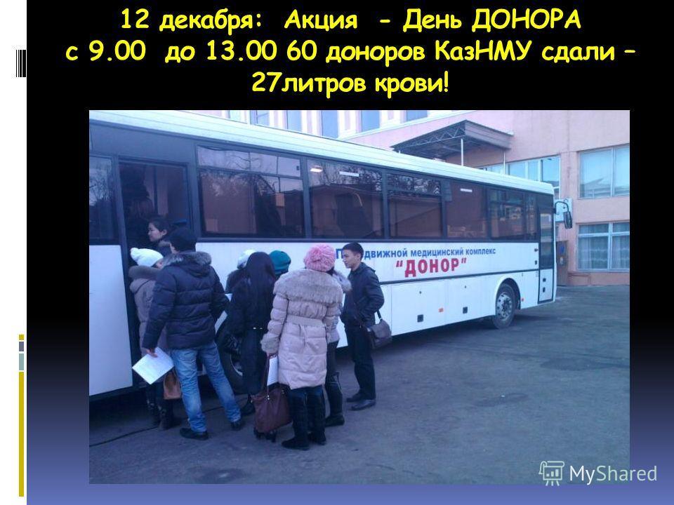 12 декабря: Акция - День ДОНОРА с 9.00 до 13.00 60 доноров КазНМУ сдали – 27литров крови!