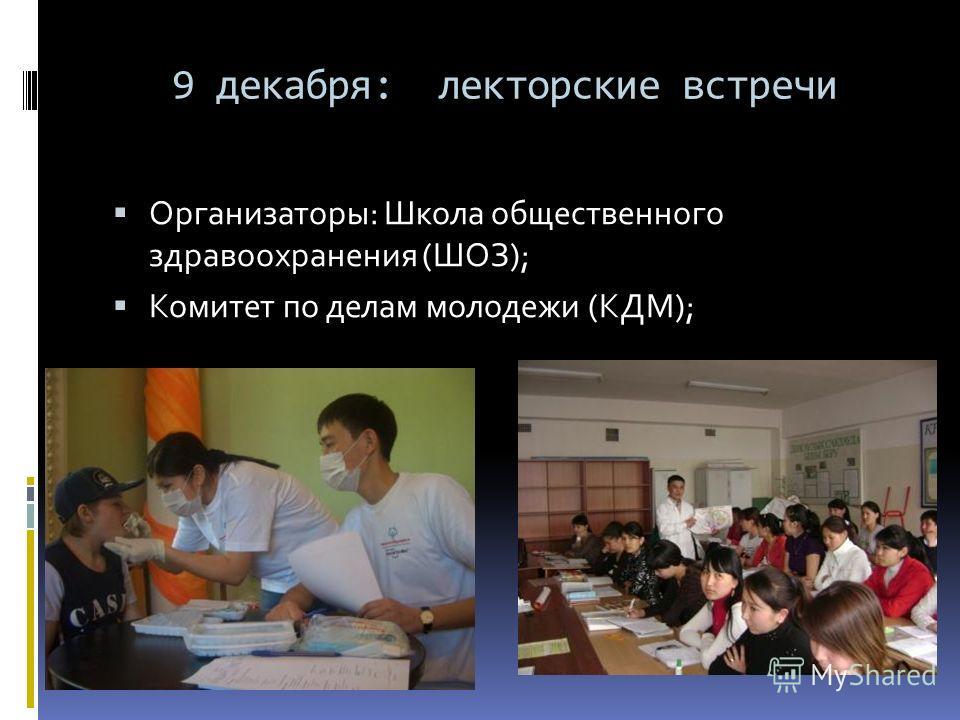 9 декабря: лекторские встречи Организаторы: Школа общественного здравоохранения (ШОЗ); Комитет по делам молодежи (КДМ);