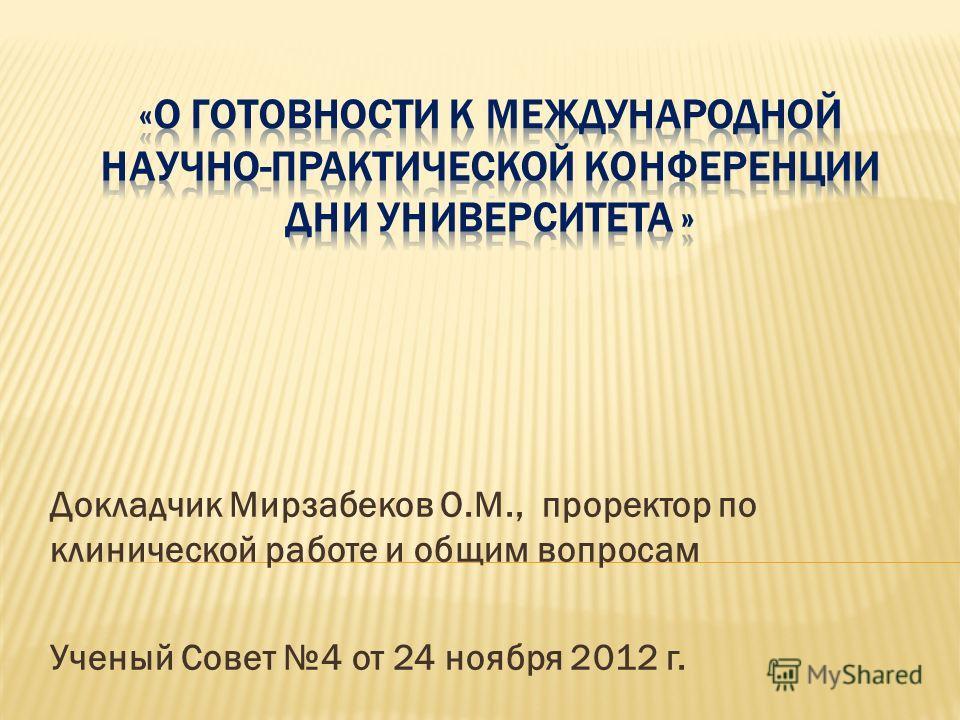 Докладчик Мирзабеков О.М., проректор по клинической работе и общим вопросам Ученый Совет 4 от 24 ноября 2012 г.