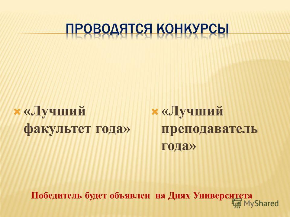 «Лучший факультет года» «Лучший преподаватель года» Победитель будет объявлен на Днях Университета