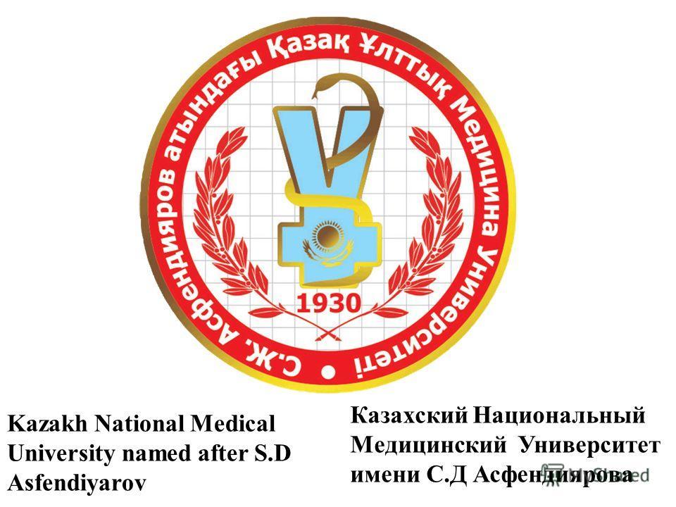 Kazakh National Medical University named after S.D Asfendiyarov Казахский Национальный Медицинский Университет имени С.Д Асфендиярова