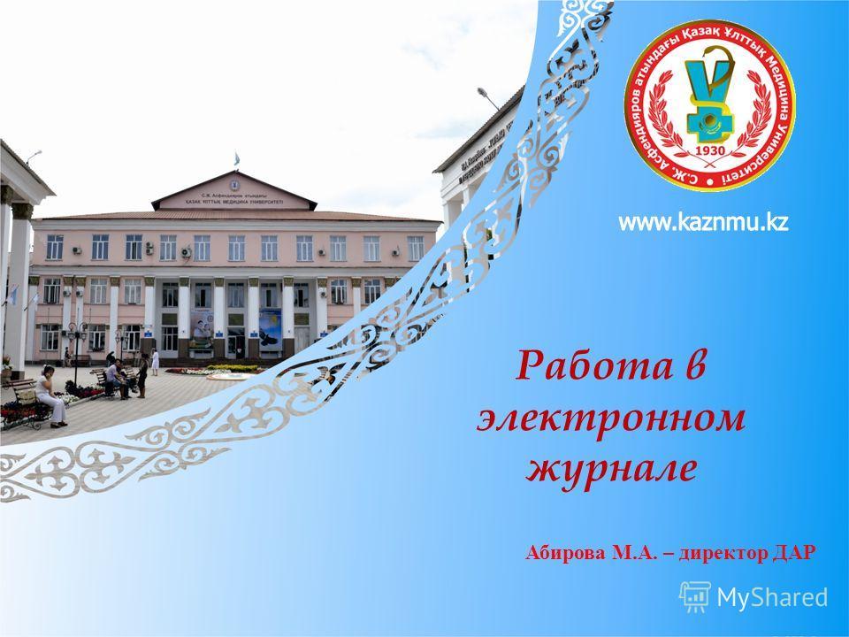 Работа в электронном журнале Абирова М.А. – директор ДАР