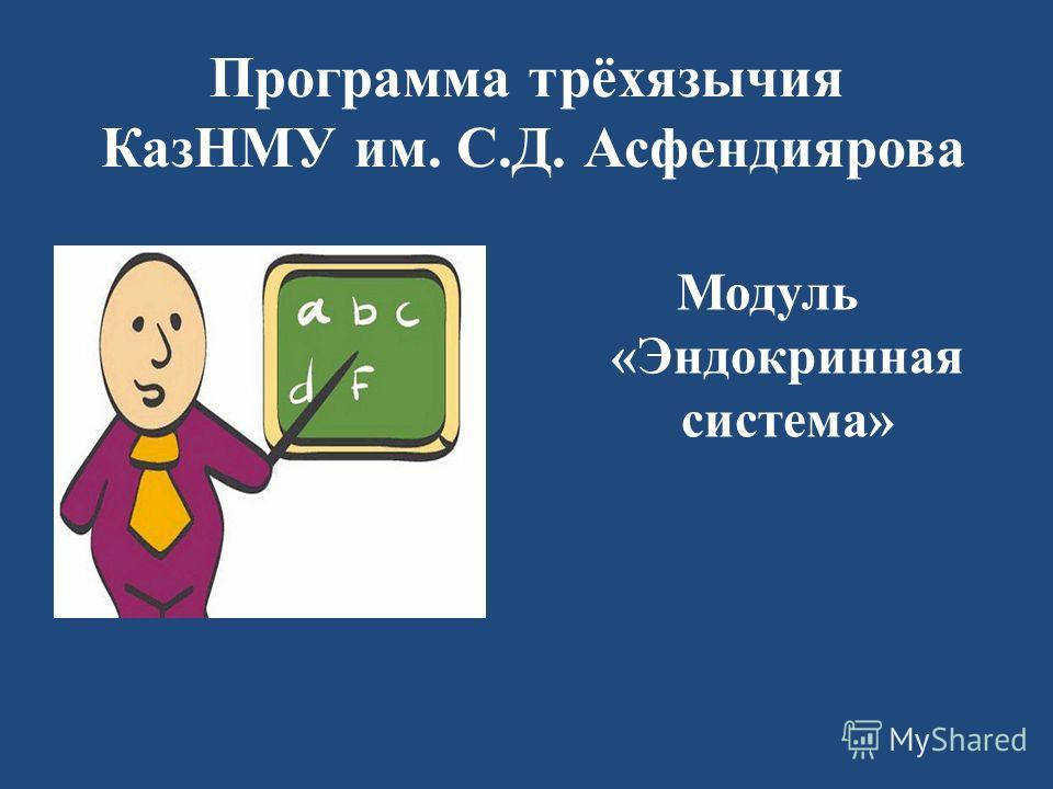 Программа трёхязычия КазНМУ им. С.Д. Асфендиярова Модуль «Эндокринная система»