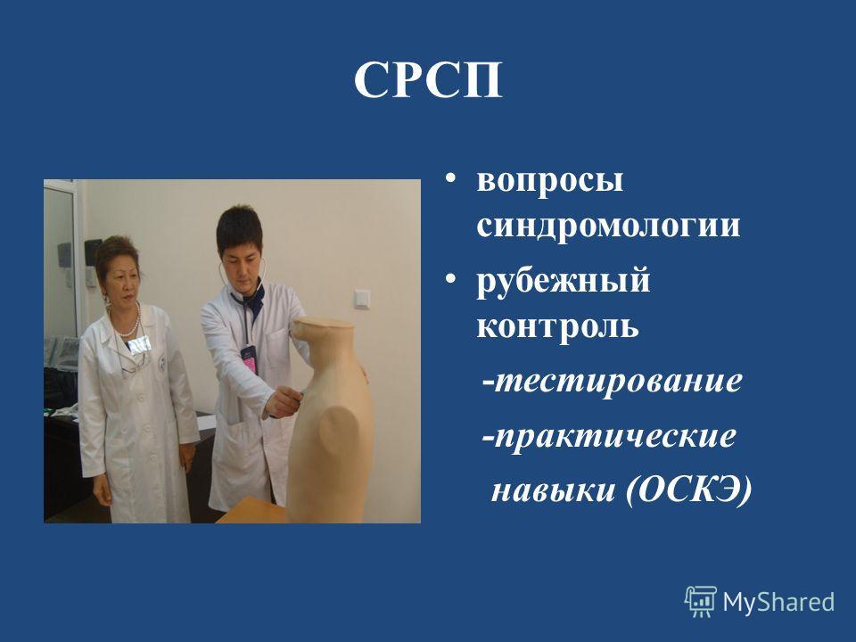 СРСП вопросы синдромологии рубежный контроль -тестирование -практические навыки (ОСКЭ)