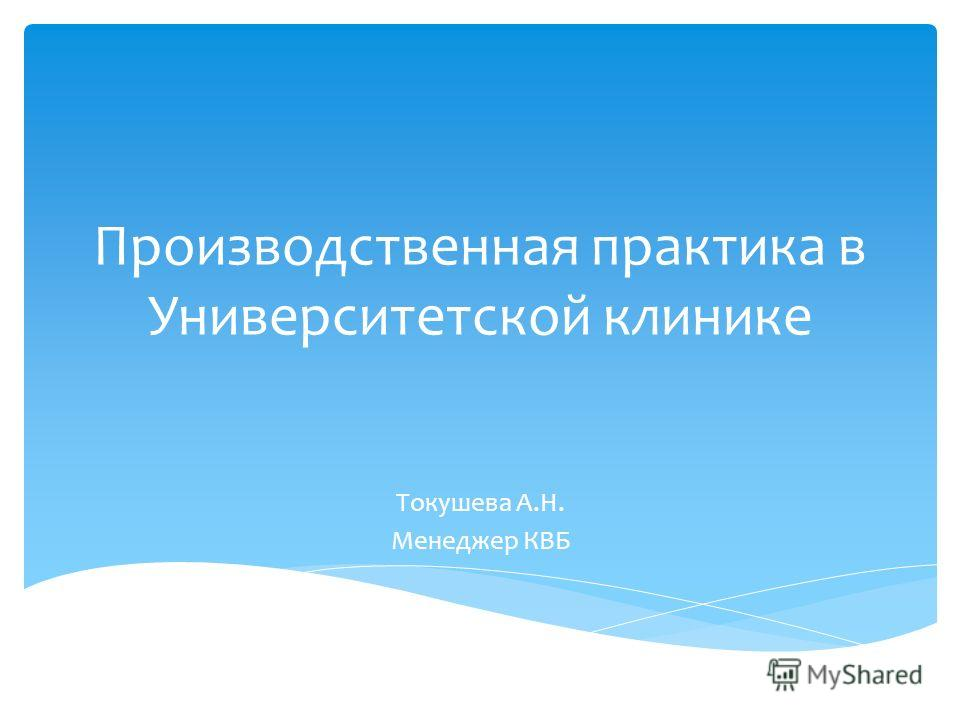 Производственная практика в Университетской клинике Токушева А.Н. Менеджер КВБ