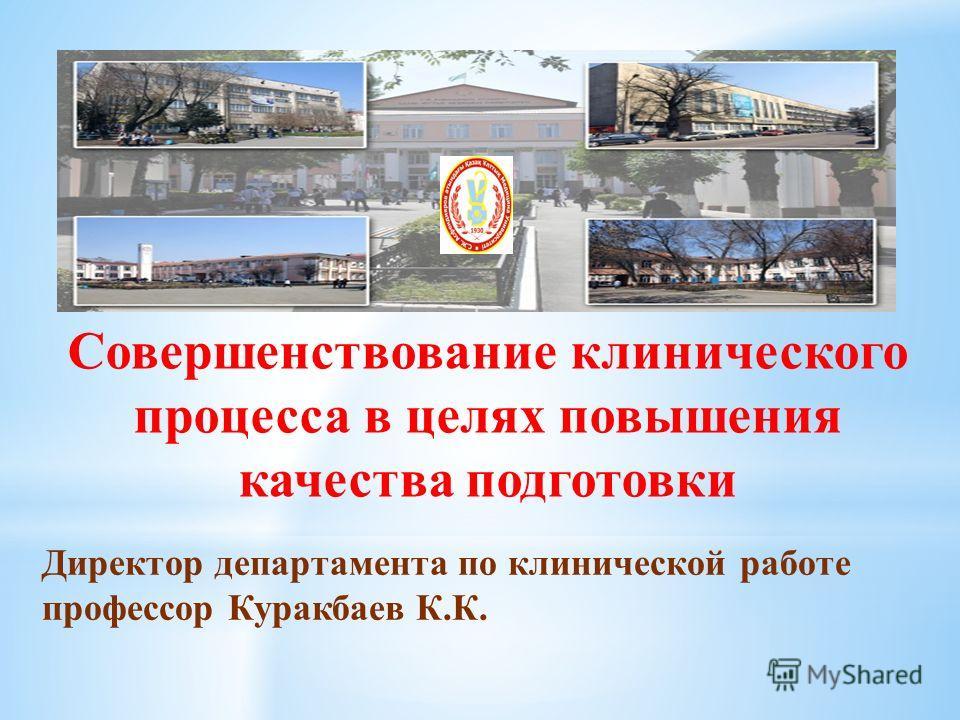 Директор департамента по клинической работе профессор Куракбаев К.К. Совершенствование клинического процесса в целях повышения качества подготовки