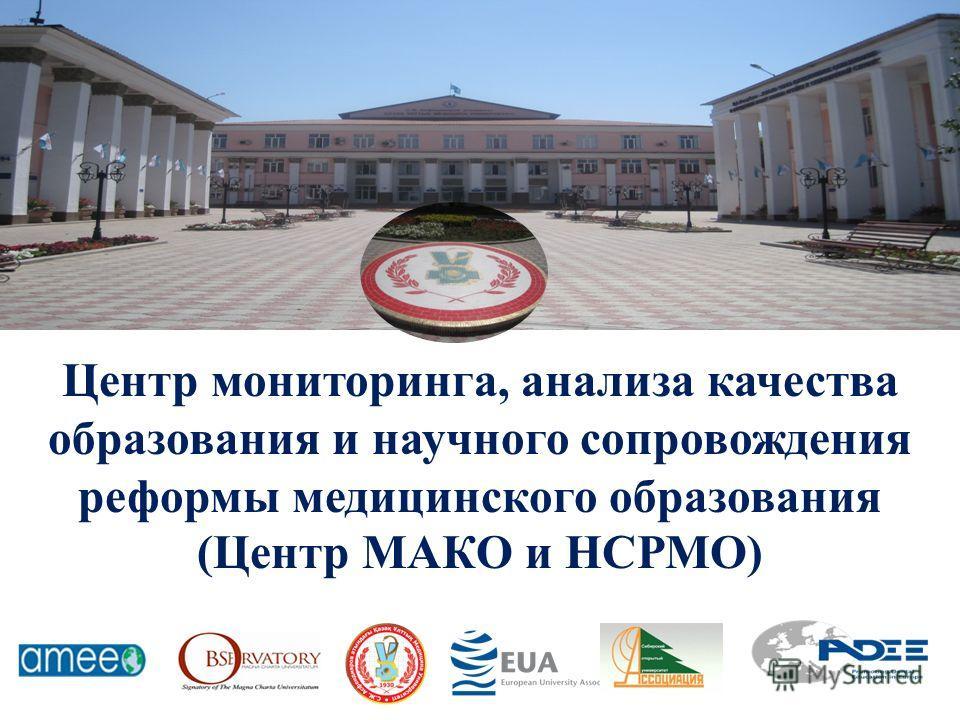 Центр мониторинга, анализа качества образования и научного сопровождения реформы медицинского образования (Центр МАКО и НСРМО)