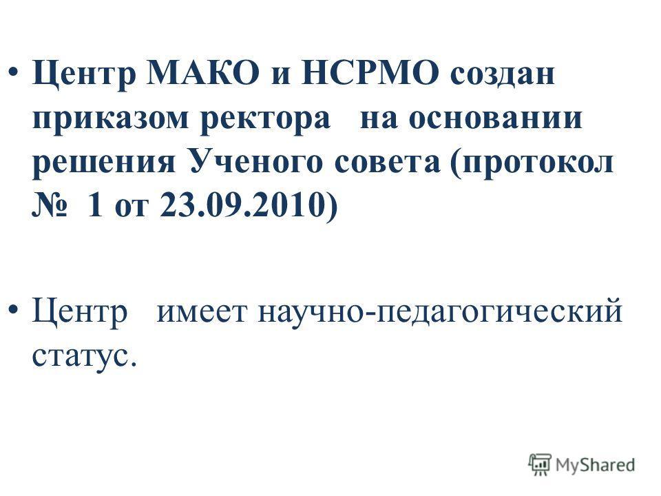 Центр МАКО и НСРМО создан приказом ректора на основании решения Ученого совета (протокол 1 от 23.09.2010) Центр имеет научно-педагогический статус.