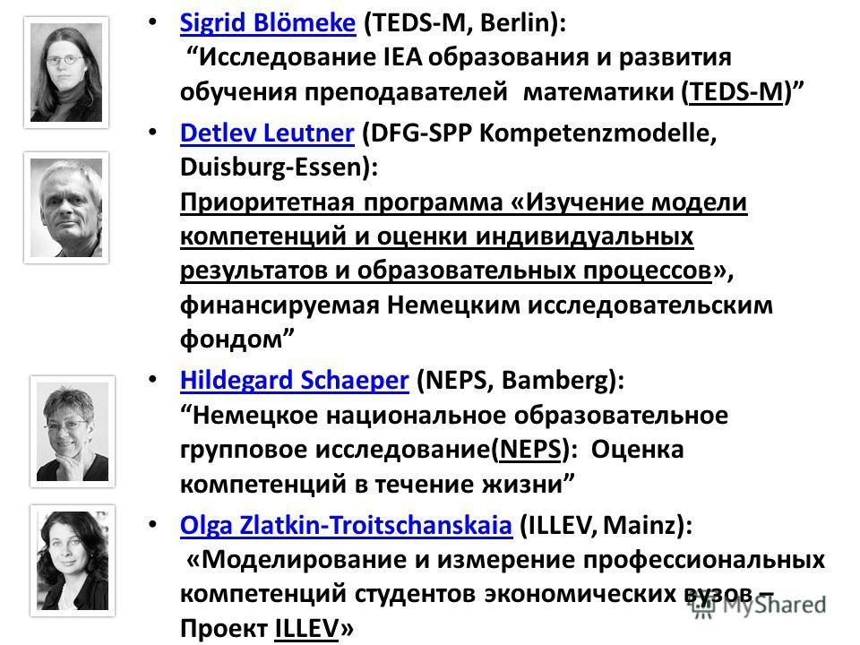 Sigrid Blömeke (TEDS-M, Berlin): Исследование IEA образования и развития обучения преподавателей математики (TEDS-M) Sigrid Blömeke Detlev Leutner (DFG-SPP Kompetenzmodelle, Duisburg-Essen): Приоритетная программа «Изучение модели компетенций и оценк