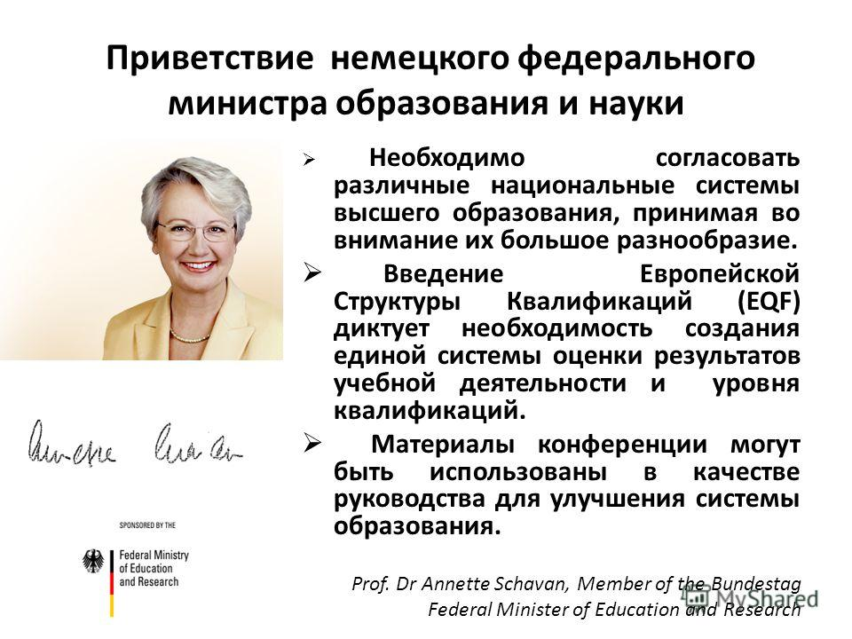 Приветствие немецкого федерального министра образования и науки Необходимо согласовать различные национальные системы высшего образования, принимая во внимание их большое разнообразие. Введение Европейской Структуры Квалификаций (EQF) диктует необход