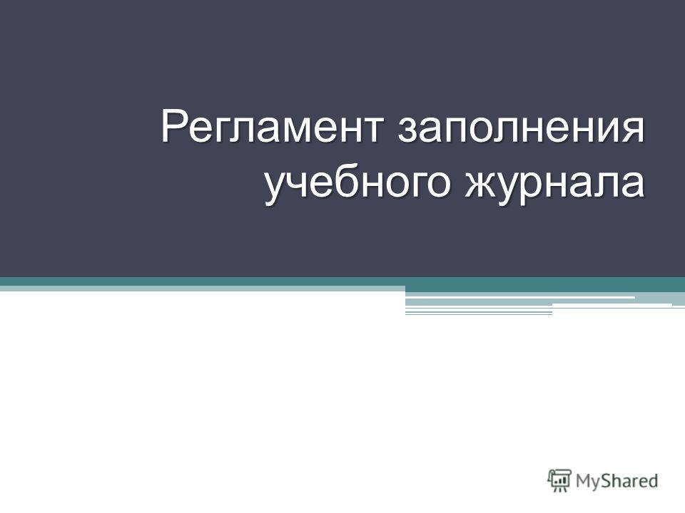 Регламент заполнения учебного журнала