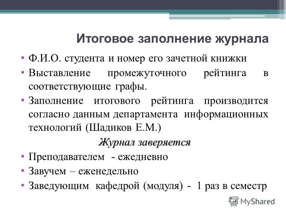 образец заполнения зачетной ведомости - фото 3