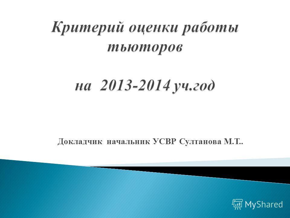 Докладчик начальник УСВР Султанова М.Т..