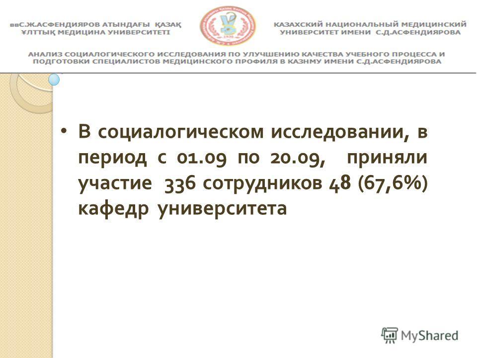 В социалогическом исследовании, в период с 01.09 по 20.09, приняли участие 336 сотрудников 48 (67,6%) кафедр университета