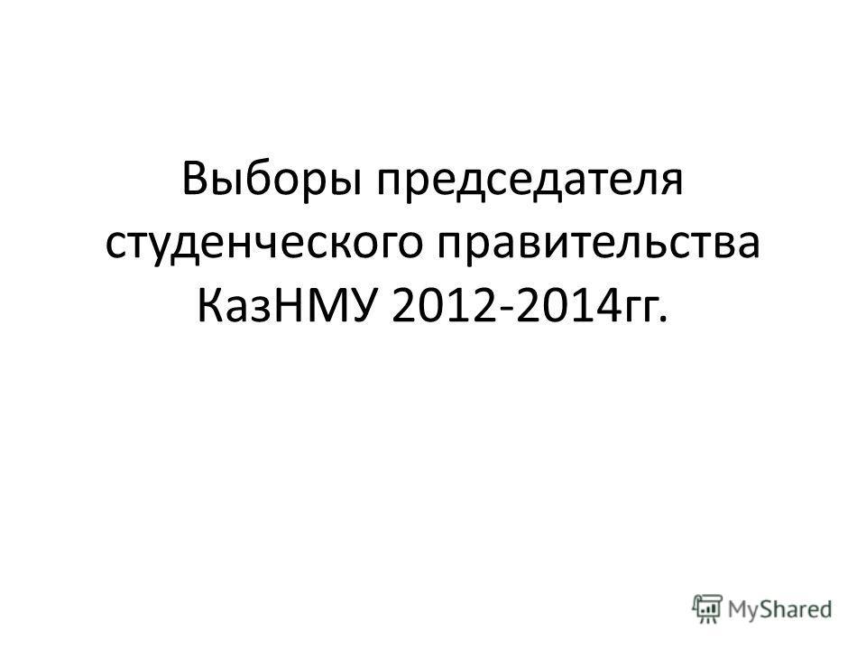 Выборы председателя студенческого правительства КазНМУ 2012-2014гг.