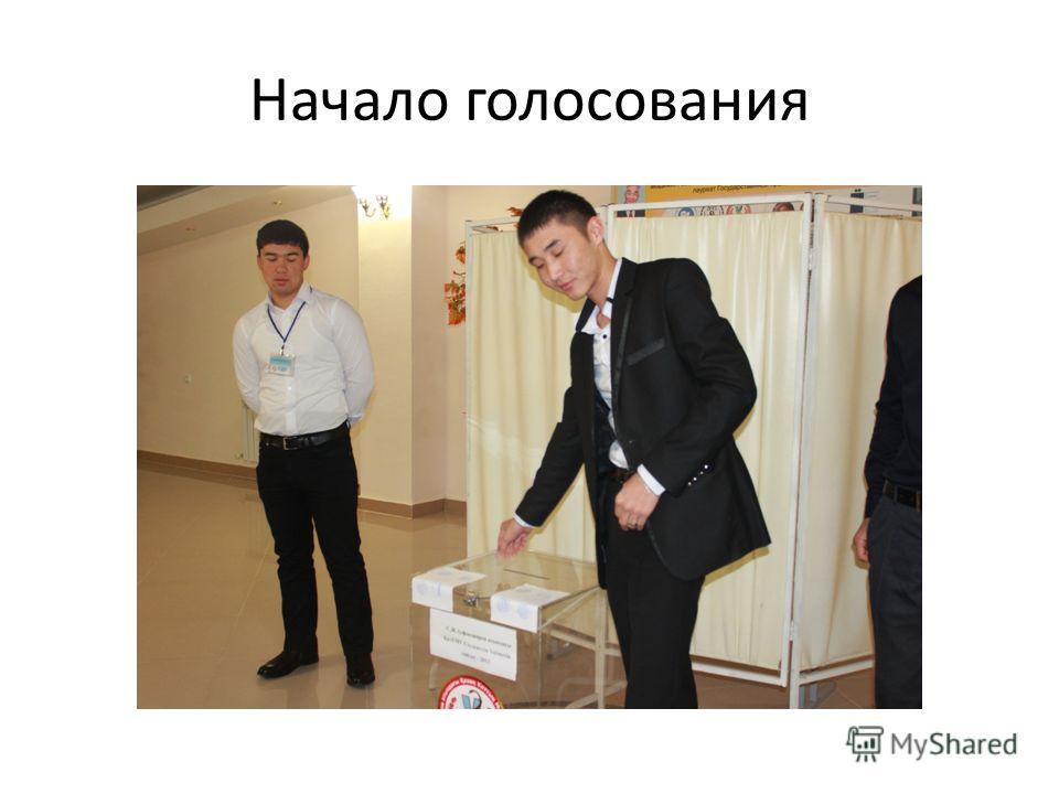 Начало голосования