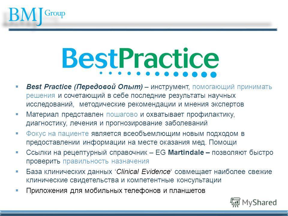 Best Practice (Передовой Опыт) – инструмент, помогающий принимать решения и сочетающий в себе последние результаты научных исследований, методические рекомендации и мнения экспертов Материал представлен пошагово и охватывает профилактику, диагностику
