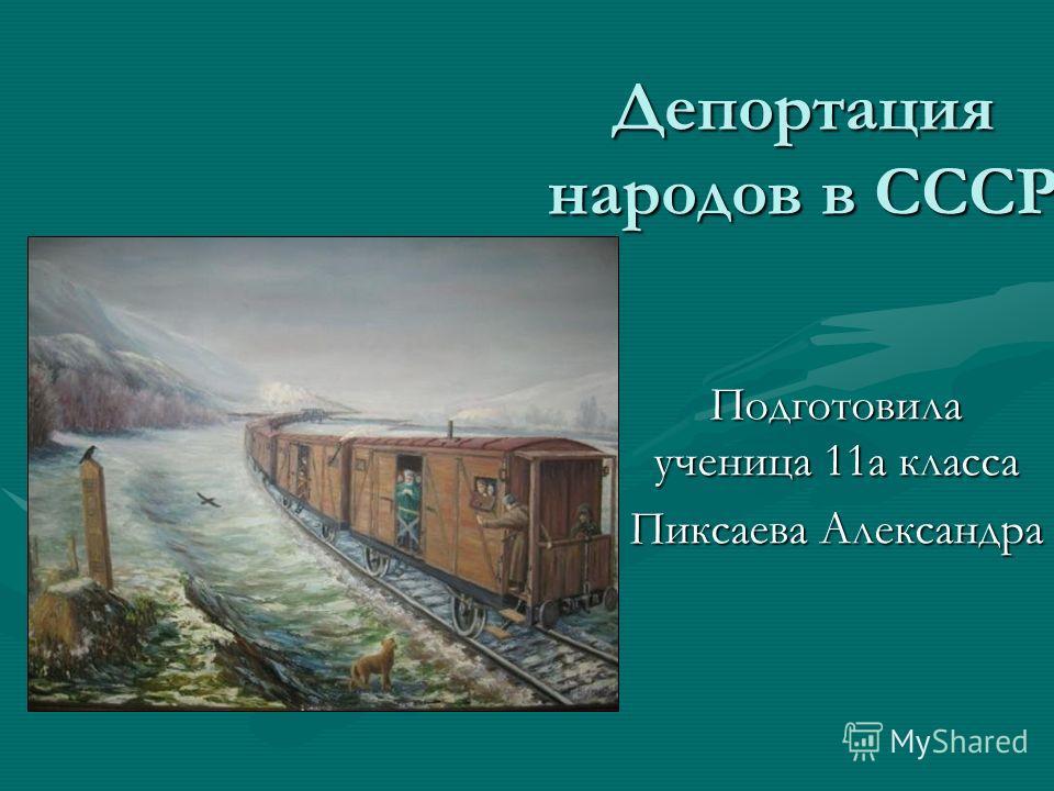 Депортация народов в СССР Подготовила ученица 11а класса Пиксаева Александра