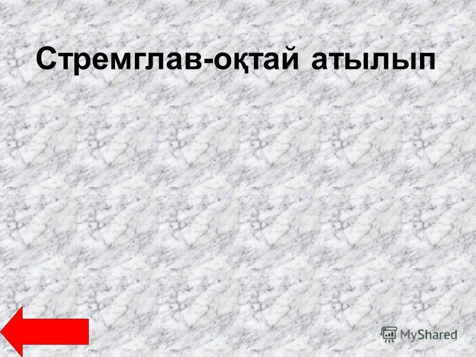 Стремглав-оқтай атылып
