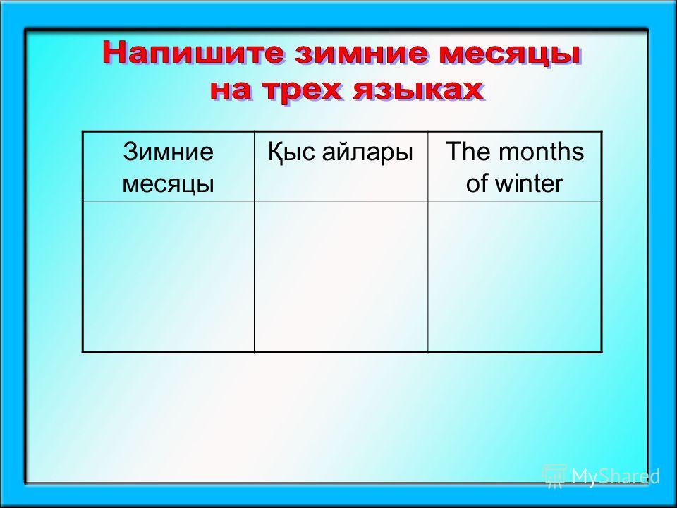 Зимние месяцы Қыс айларыThe months of winter
