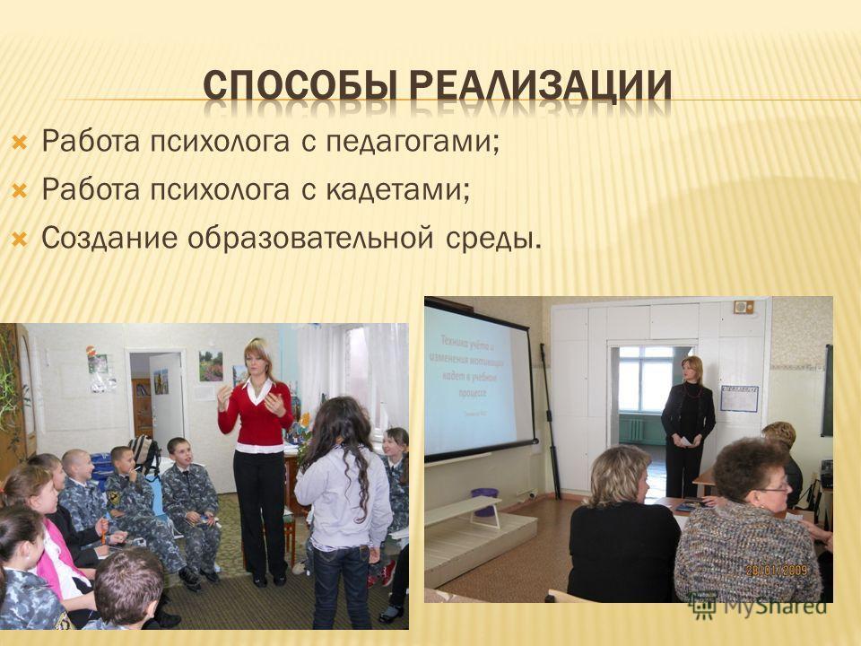 Работа психолога с педагогами; Работа психолога с кадетами; Создание образовательной среды.