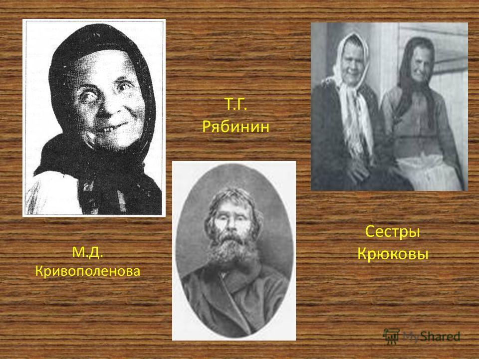 М.Д. Кривополенова Т.Г. Рябинин Сестры Крюковы